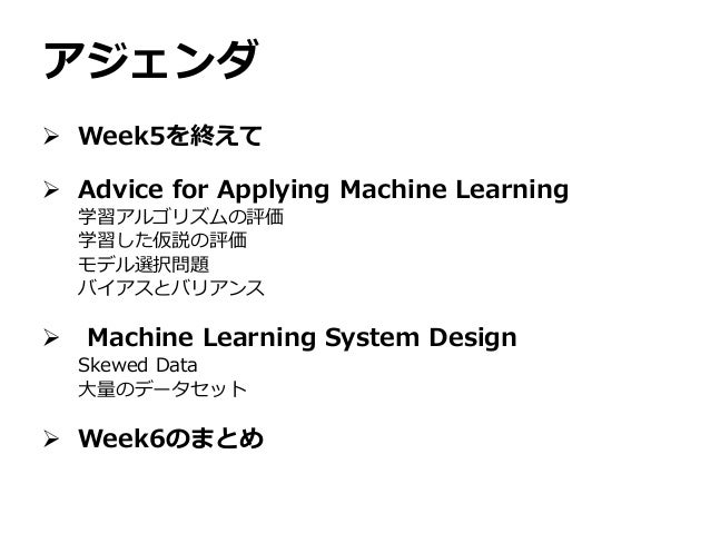 machine learning week 6 I've taken this year a course about machine learning from coursera andrew ng's course is derived from his cs229 stanford course  learning week 6 advice for.