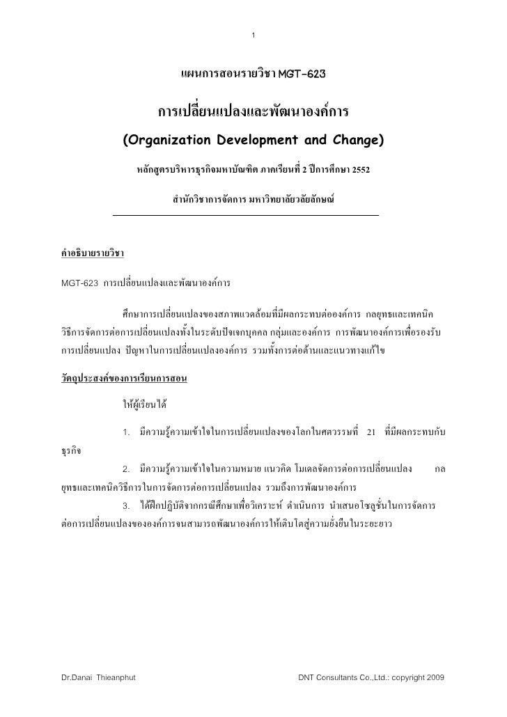1                                      แผนการสอนรายวิชา MGT-623                             การเปลี่ยนแปลงและพัฒนาองคการ ...