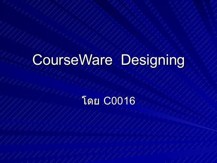 CourseWare  Designing โดย  C0016