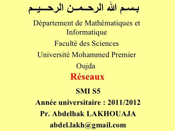 بـسـم ا الرحــمــن الرحـــيــم Département de Mathématiques et           Informatique       Faculté des Sciences  Univer...