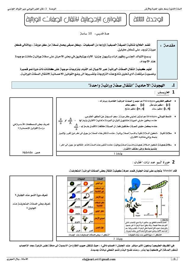 3 -1-elajjouri.svt@gmail.com الوراثية الصفات النتقال اإلحصائية القوانني الثالثة الوحدة 10 I 1 Hybride 1 2 Me...