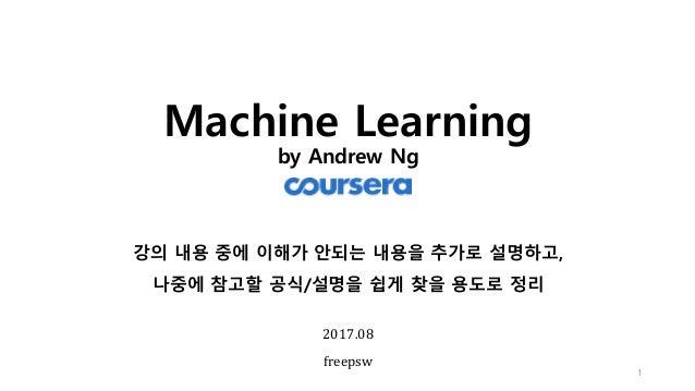 Machine Learning by Andrew Ng 1 2017.08 freepsw 강의 내용 중에 이해가 안되는 내용을 추가로 설명하고, 나중에 참고할 공식/설명을 쉽게 찾을 용도로 정리