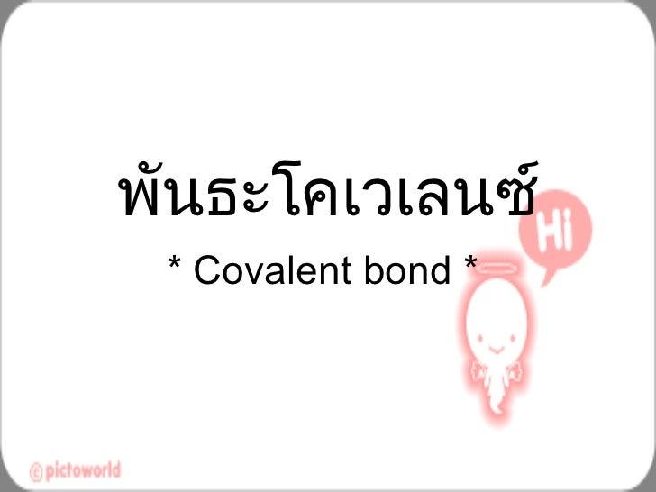 พันธะโคเวเลนซ์ * Covalent bond *