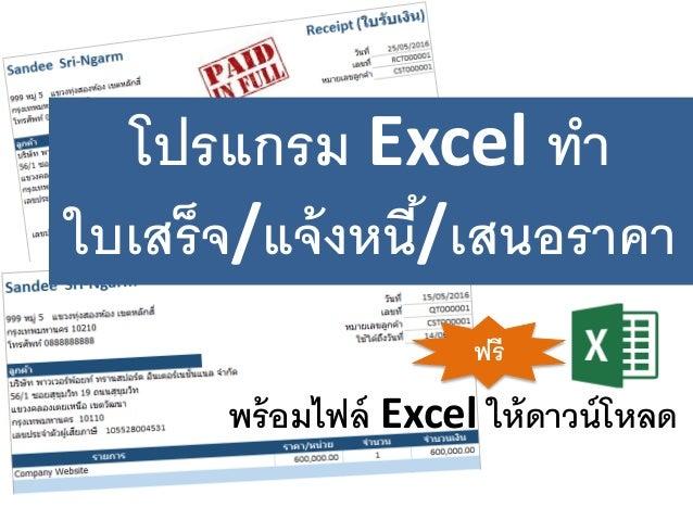 พร้อมไฟล์ Excel ให้ดาวน์โหลด โปรแกรม Excel ทา ใบเสร็จ/แจ้งหนี้/เสนอราคา ฟรี