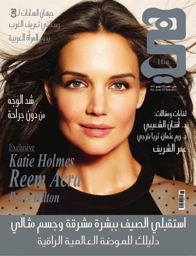 2013يونيو233العددـ»«هيHia ـ Issue 233 June 2013: ـلال�ساداتجيهانالغربتعريفر�سالتيالعربيةأة�ام...
