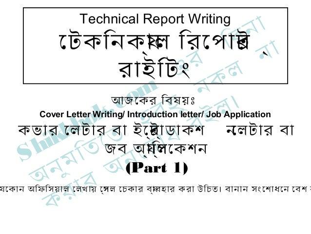 া                  Technical Report Writing                                   ন্        েটকিনকয িরেপাট া                  ...