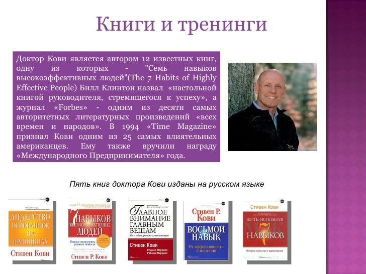 Книги и тренинги Пять книг доктора Кови изданы на русском языке Доктор Кови является автором 12 известных книг, одну из ко...
