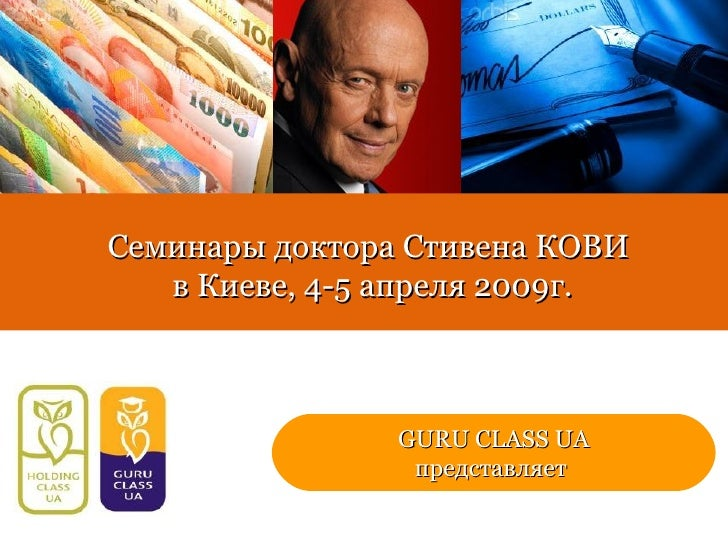 GURU CLASS UA представляет  Семинары доктора Стивена КОВИ  в Киеве, 4-5 апреля 2009г.