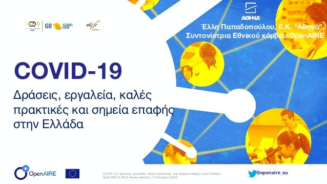 """@openaire_eu COVID-19 Δράσεις, εργαλεία, καλές πρακτικές και σημεία επαφής στην Ελλάδα Έλλη Παπαδοπούλου, Ε.Κ. """"Αθηνά"""", Συ..."""