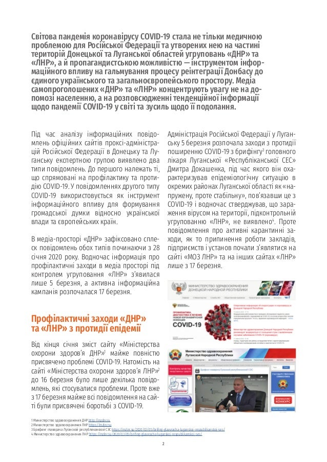 COVID-19 в пропаганді «ДНР» та «ЛНР» Slide 2