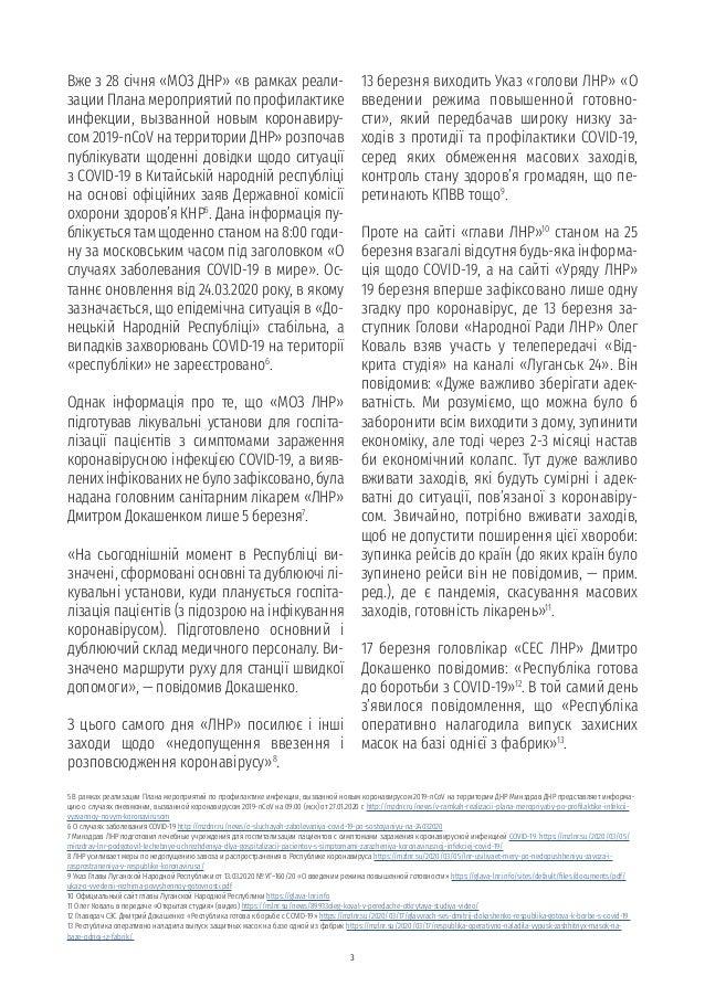COVID-19 в пропаганді «ДНР» та «ЛНР» Slide 3