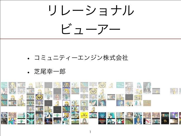 relational viewer -NicoNicoDouga similarity recomended engine