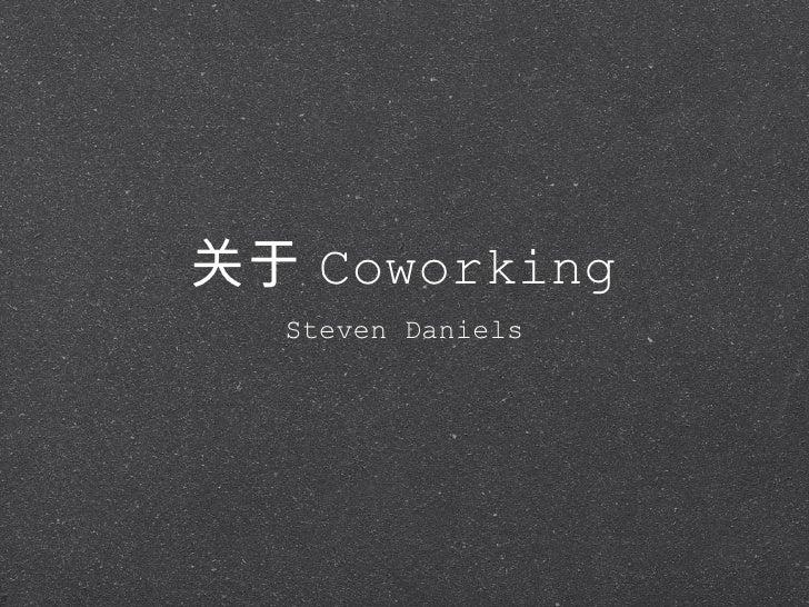 关于Coworking