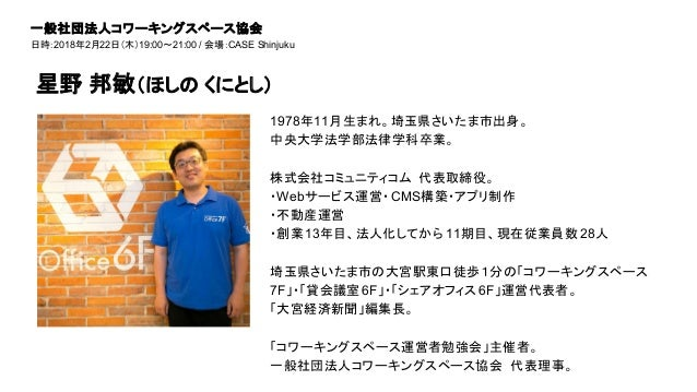 1978年11月生まれ。埼玉県さいたま市出身。 中央大学法学部法律学科卒業。 株式会社コミュニティコム 代表取締役。 ・Webサービス運営・CMS構築・アプリ制作 ・不動産運営 ・創業13年目、法人化してから 11期目、現在従業員数 28人 埼...