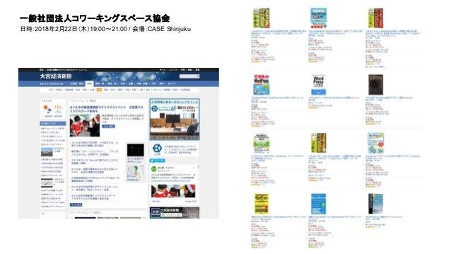 一般社団法人コワーキングスペース協会 日時:2018年2月22日(木)19:00~21:00 / 会場:CASE Shinjuku