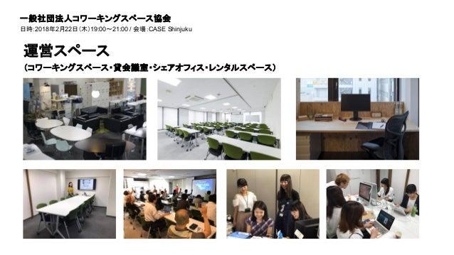 運営スペース (コワーキングスペース・貸会議室・シェアオフィス・レンタルスペース) 一般社団法人コワーキングスペース協会 日時:2018年2月22日(木)19:00~21:00 / 会場:CASE Shinjuku