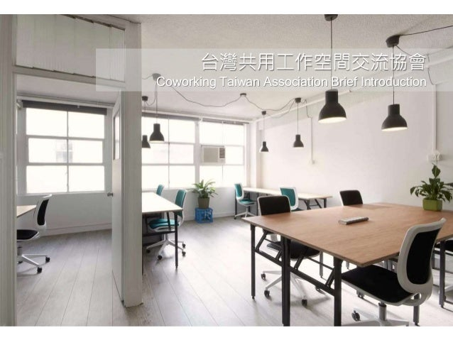 台灣共用工作空間交流協會 Coworking Taiwan Association Brief Introduction