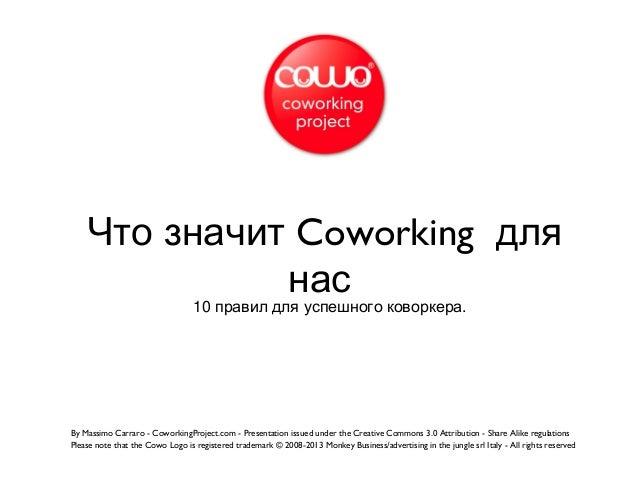 10 .правил для успешного коворкера Что значит Coworking для нас By Massimo Carraro - CoworkingProject.com - Presentation i...