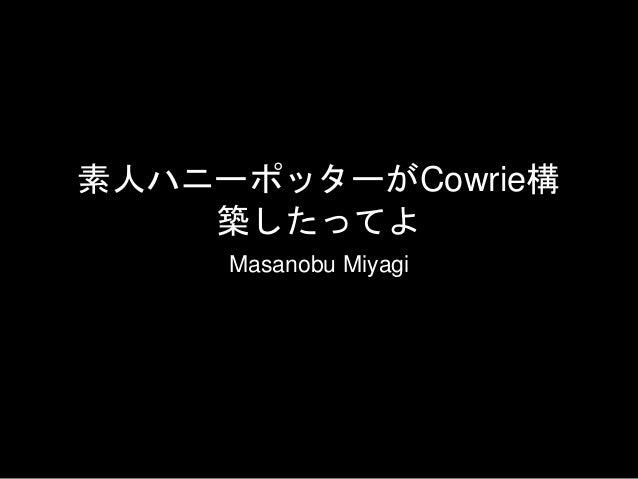 素人ハニーポッターがCowrie構 築したってよ Masanobu Miyagi