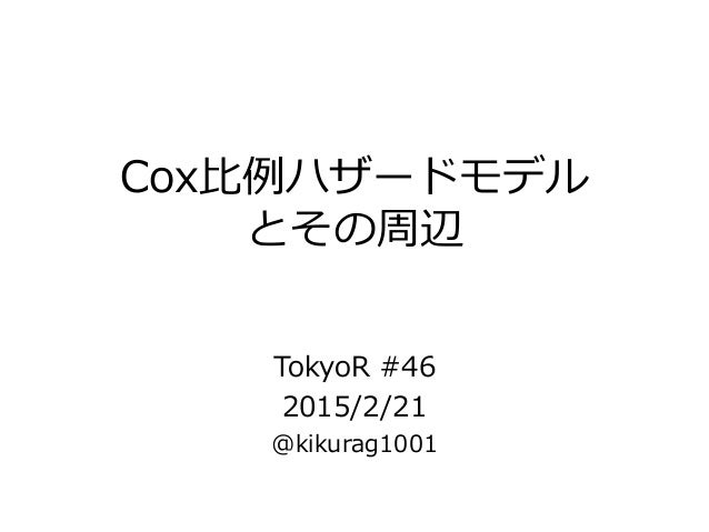 Cox比例ハザードモデル とその周辺 TokyoR #46 2015/2/21 @kikurag1001