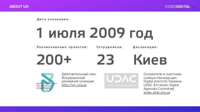 COXO Agency Credentials Slide 3