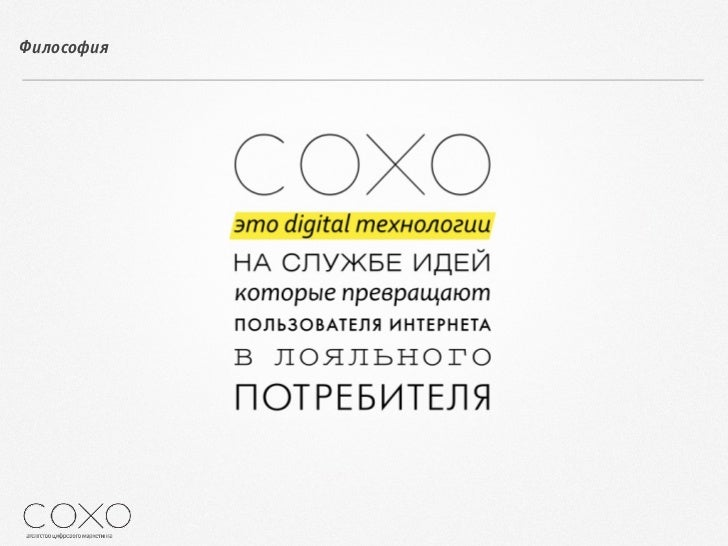 COXO Digital credentials Slide 2