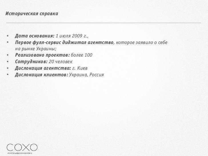 COXO Digital credentials Slide 3