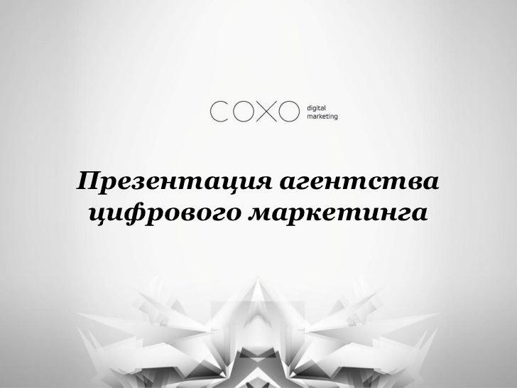 Презентация агентства  цифрового маркетинга