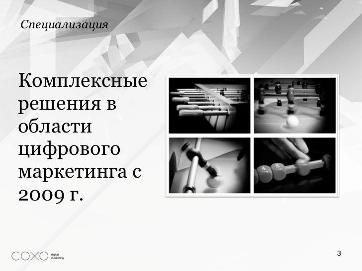 Coxo digital 2011 Slide 3