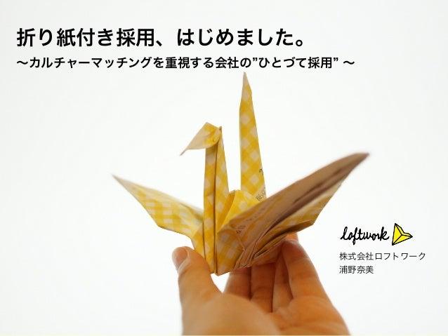 折り紙付き採用、はじめました。 ∼カルチャーマッチングを重視する会社の ひとづて採用 ∼  株式会社ロフトワーク 浦野奈美