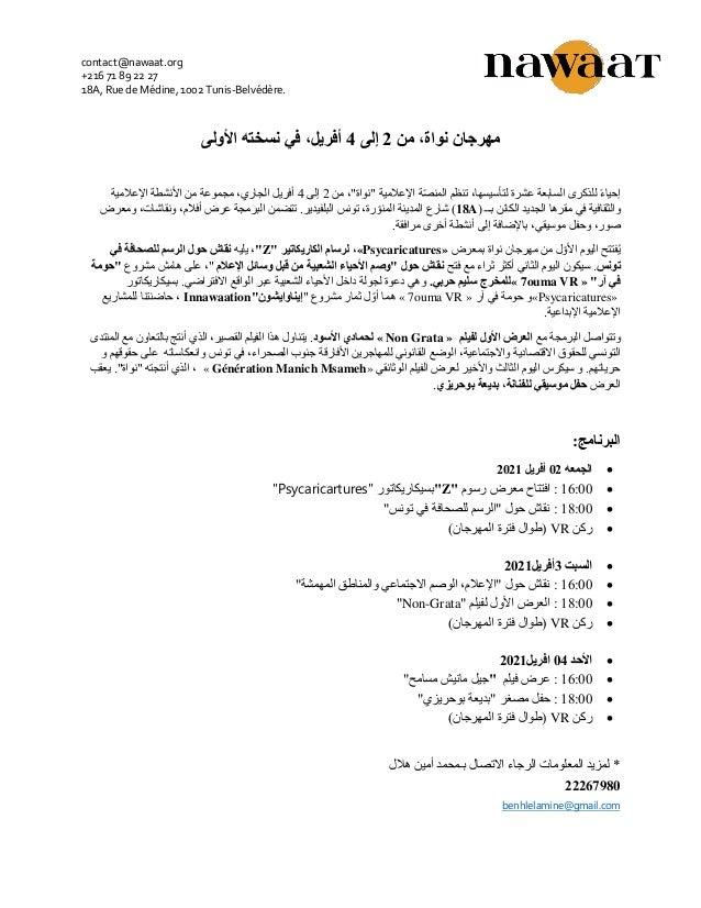 contact@nawaat.org +216 71 89 22 27 18A, Rue de Médine, 1002 Tunis-Belvédère. من ،نواة مهرجان 2 إلى 4 أ فريل ،...