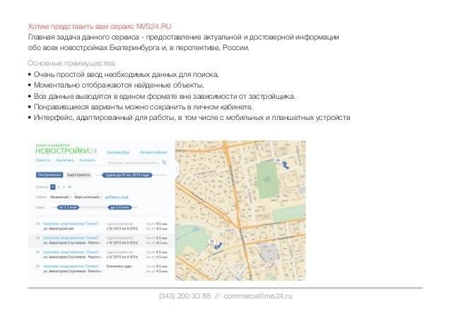 nvs24.ru Slide 2