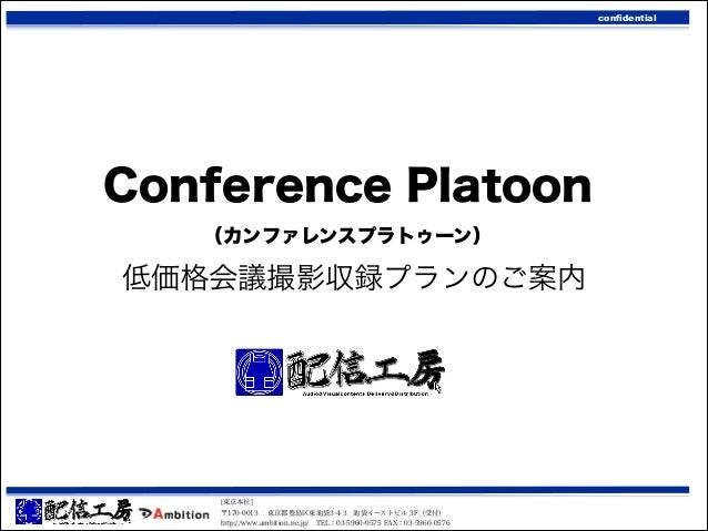 confidential  Conference Platoon (カンファレンスプラトゥーン)  低価格会議撮影収録プランのご案内  [東京本社] 〒170-0013 東京都豊島区東池袋3-4-3池袋イーストビル 3F(受付) http:...