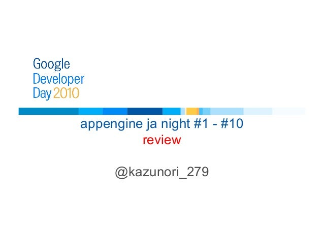 appengine ja night #1 - #10 review @kazunori_279