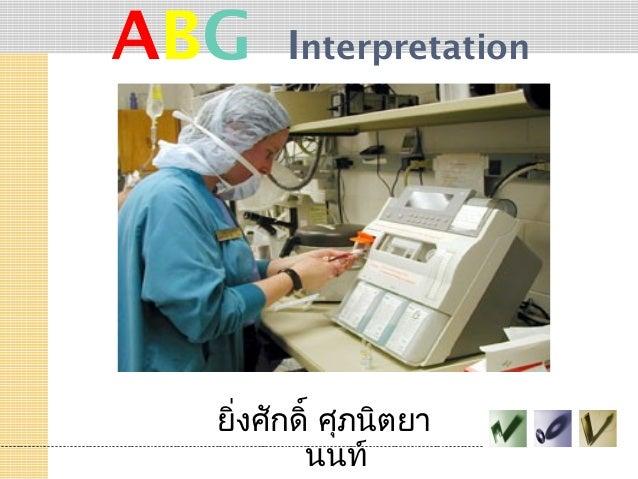 ABG Interpretation ยิ่งศักดิ์ ศุภนิตยา นนท์