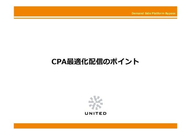 Demand Side Platform Bypass CPA最適化配信のポイント