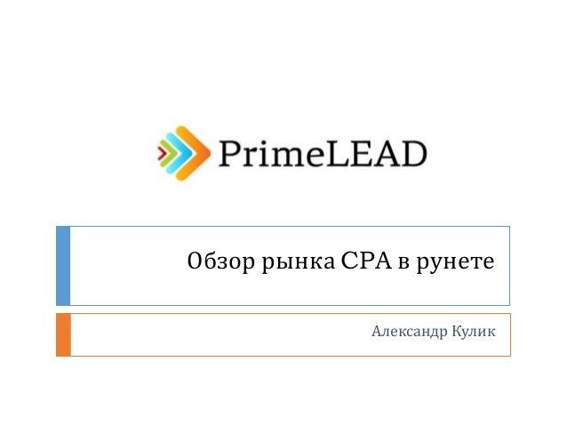 Обзор рынка CPA в рунете Александр Кулик