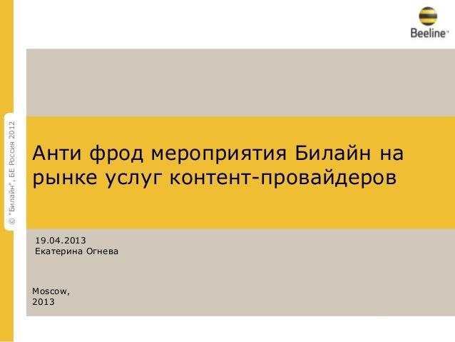 """© """"Билайн"""", БЕ Россия 2012                             Анти фрод мероприятия Билайн на                             рынке у..."""