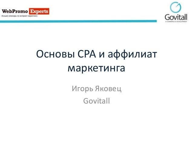 Основы CPA и аффилиат маркетинга Игорь Яковец Govitall