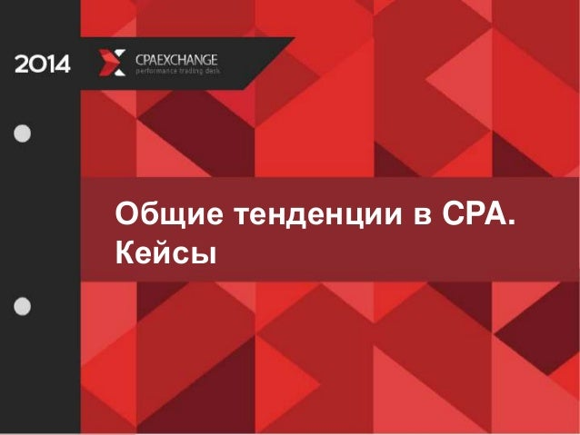 Объем Digital –рынка в РФ Сравнительные данные eMarketer Россия – одна из быстро развивающихся digital-стран. Вторая волна...