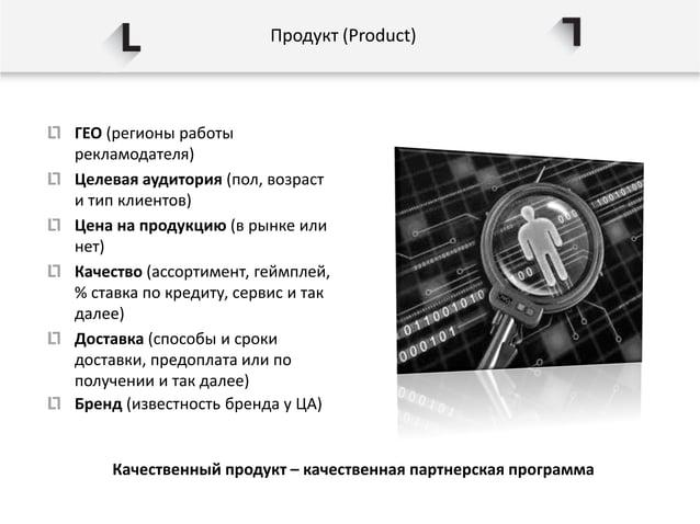 Продукт (Product) ГЕО (регионы работы рекламодателя) Целевая аудитория (пол, возраст и тип клиентов) Цена на продукцию (в ...