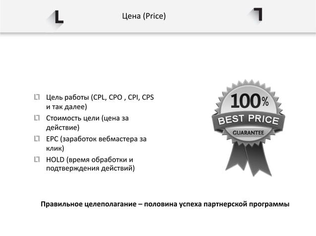 Цена (Price) Цель работы (CPL, CPO , CPI, CPS и так далее) Стоимость цели (цена за действие) EPC (заработок вебмастера за ...