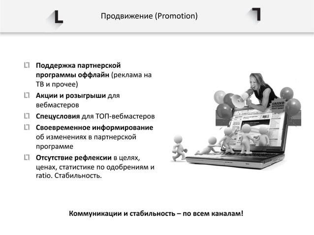 Продвижение (Promotion) Поддержка партнерской программы оффлайн (реклама на ТВ и прочее) Акции и розыгрыши для вебмастеров...