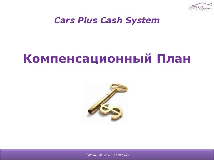 Cars Plus Cash System <ul><li>Компенсационный План </li></ul>Creating pathways to a better life