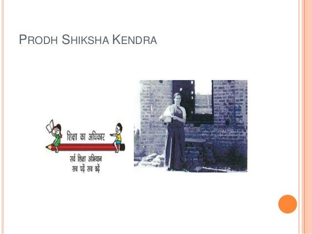 prodh shiksha dissertation format