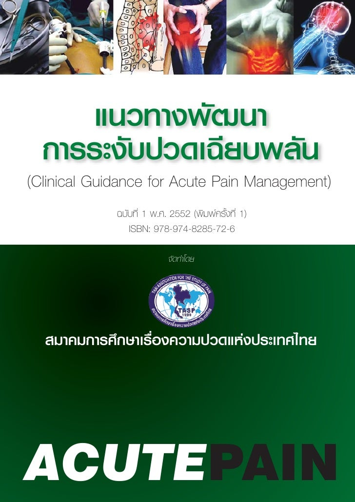 "·π«∑""ßæ—≤π""  °""√√–ß—∫ª«¥‡©'¬∫æ≈—π(Clinical Guidance for Acute Pain Management)             ©∫—∫∑'Ë 1 æ.». 2552 (æ'¡æå§√—Èß..."