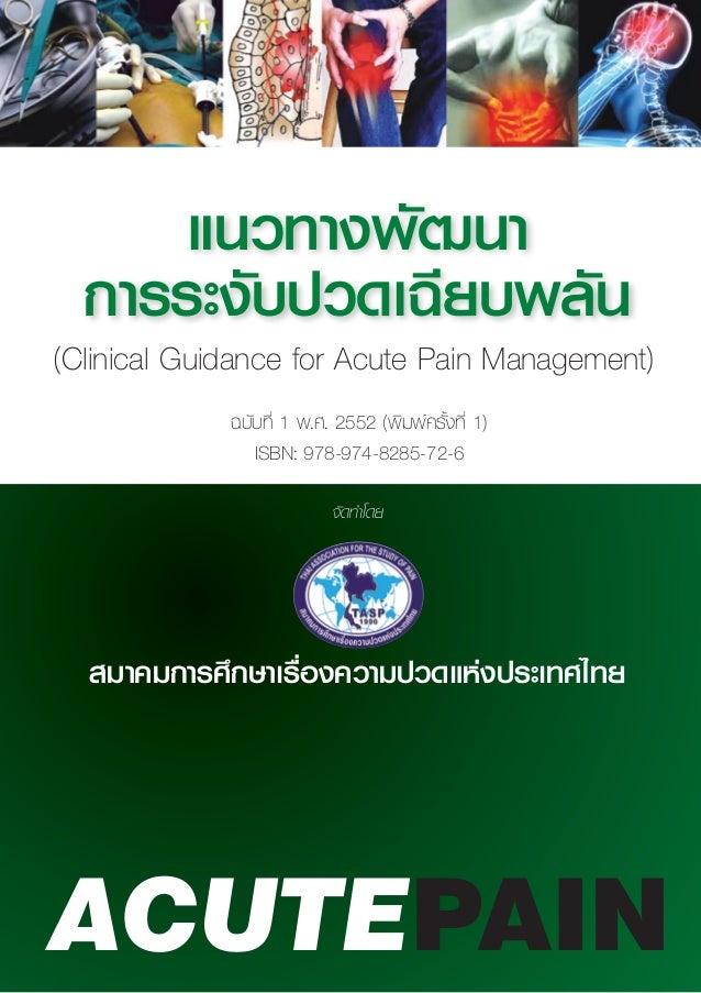 "(Clinical Guidance for Acute Pain Management) ©∫—∫∑'Ë 1 æ.». 2552 (æ'¡æå§√—Èß∑'Ë 1) ISBN: 978-974-8285-72-6 ®—¥∑""'¥¬ ¡""§¡..."