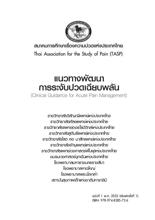 """Thai Association for the Study of Pain (TASP) √""""™«'∑¬""""≈—¬«'—≠≠'·æ∑¬Ï·ÀËߪ√–‡∑»‰∑¬ √""""™«'∑¬""""≈—¬»—≈¬·æ∑¬Ï·ÀËߪ√–‡∑»‰∑¬ √""""™«'..."""