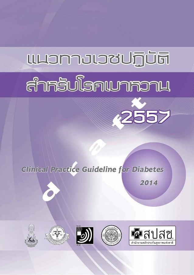 แนวทางเวชปฏิบัติ  สVำหรับโรคเบาหวาน  d r a f tClinical Practice Guideline for Diabetes  2557  2014