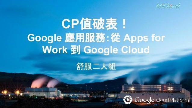 CP值破表! Google 應用服務:從 Apps for Work 到 Google Cloud 舒服二人組